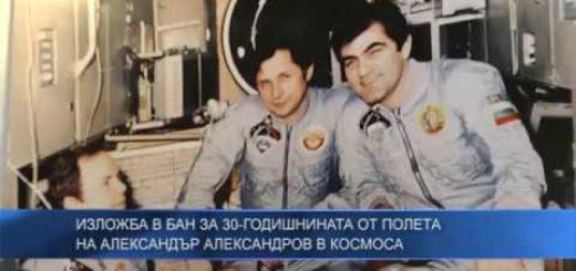 Изложба в БАН за 30-годишнината от полета на Александър Александров в космоса