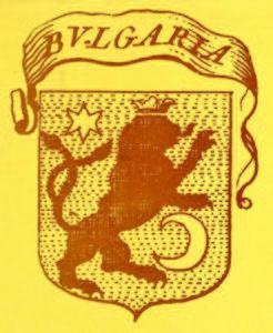 Coat_of_Arms_of_Bulgaria_by_Petar_Bogdan_Bakshev_17th_century