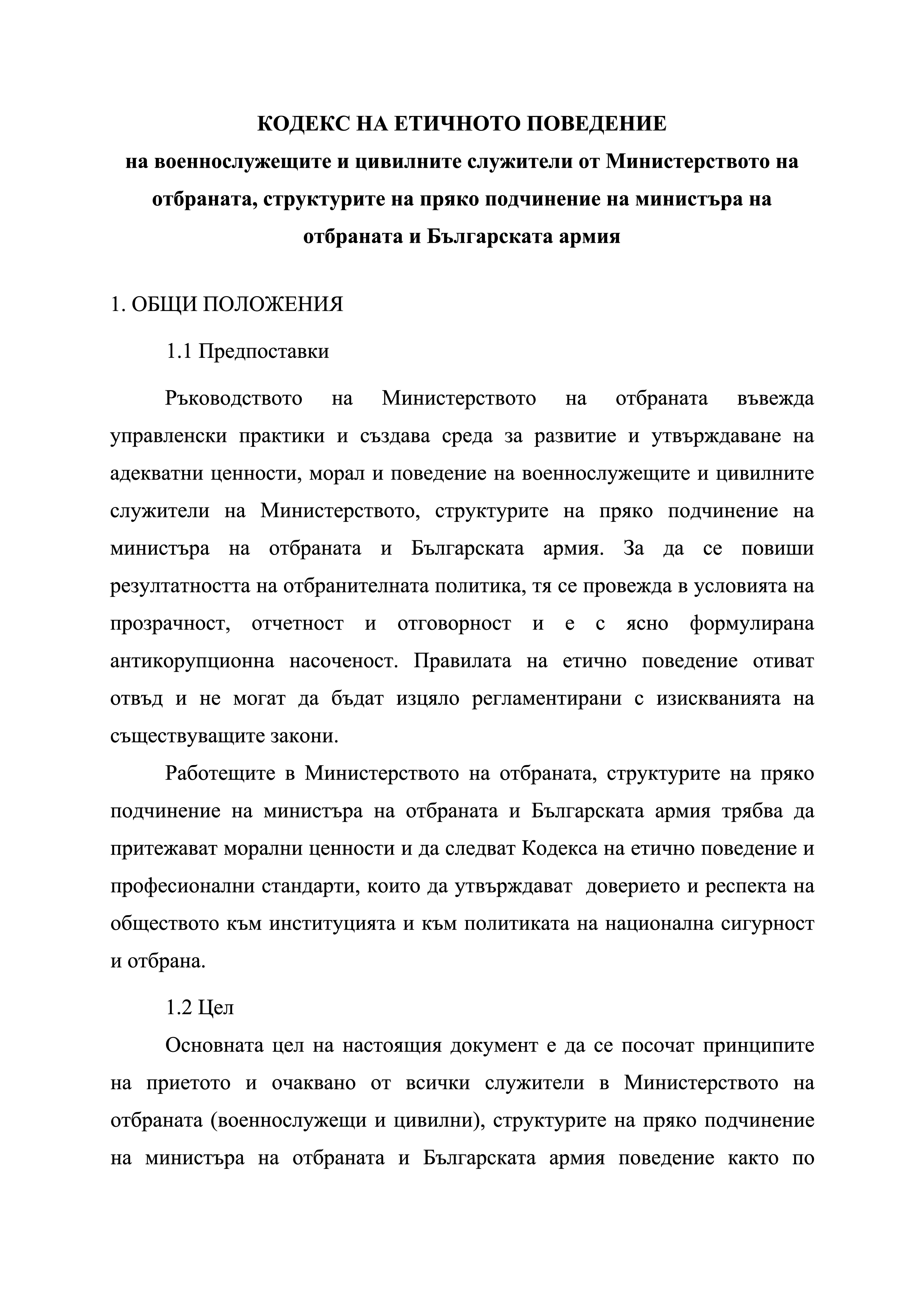 kodeks_etichno_povedenie_001