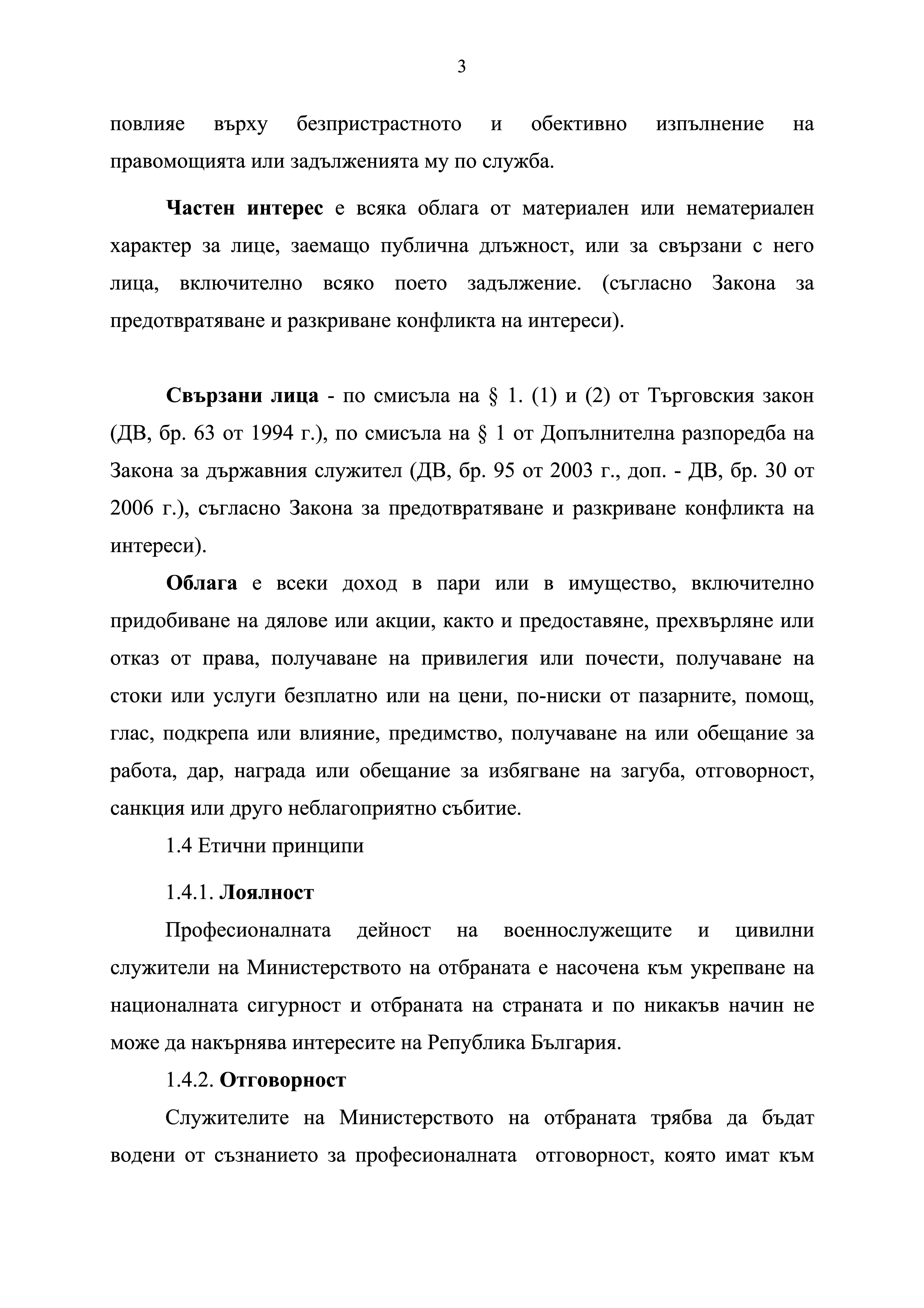 kodeks_etichno_povedenie_003
