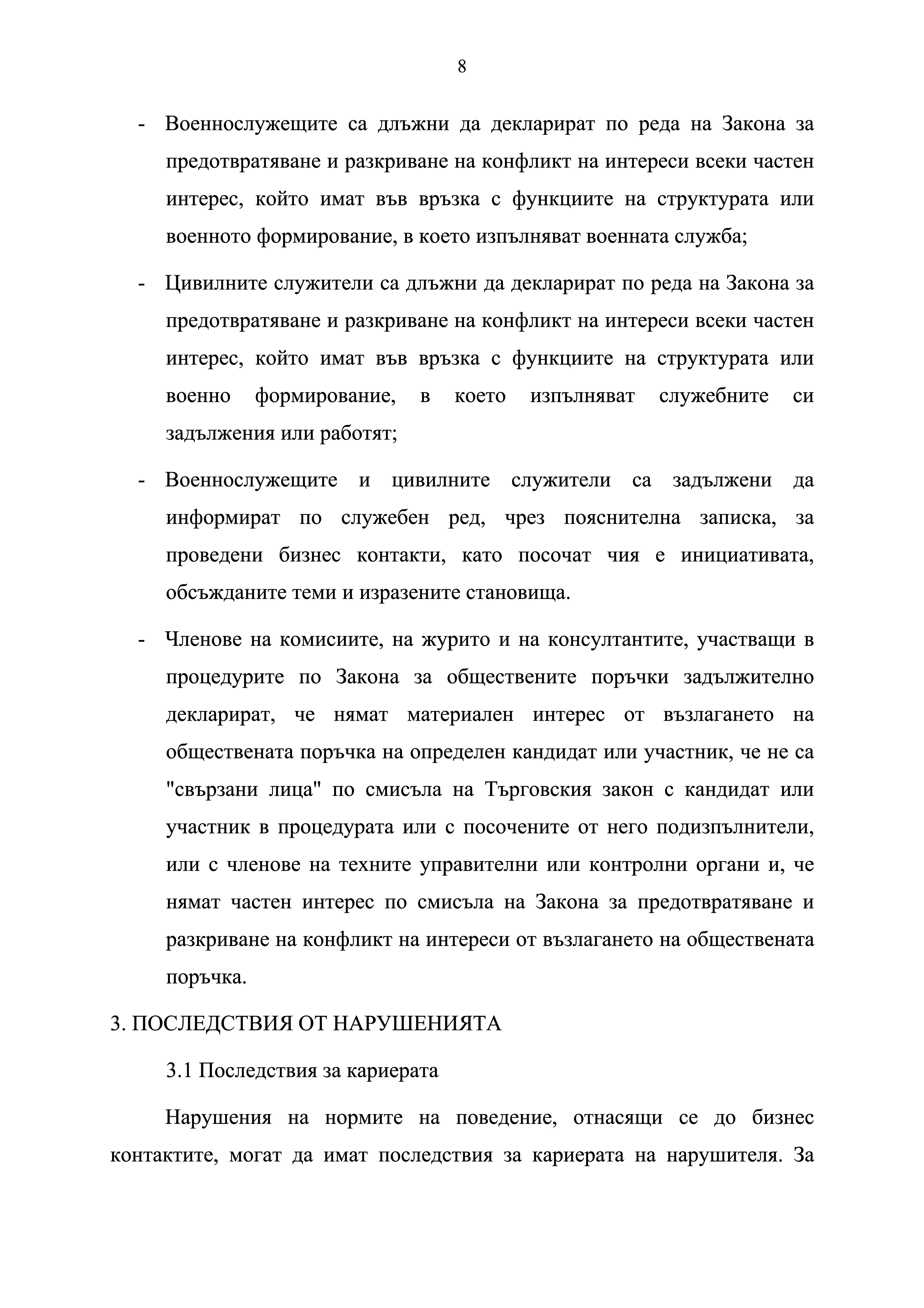 kodeks_etichno_povedenie_008