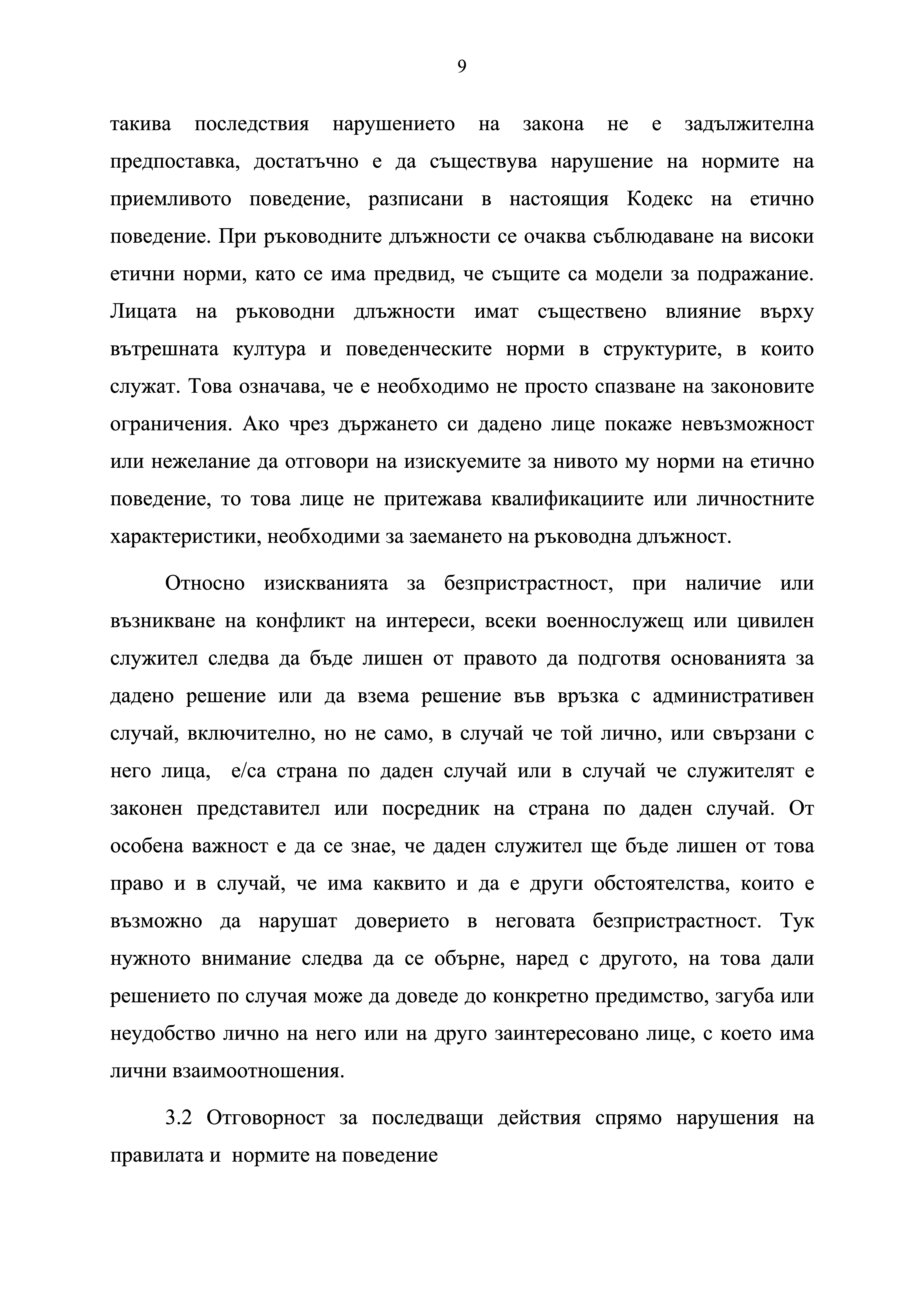 kodeks_etichno_povedenie_009