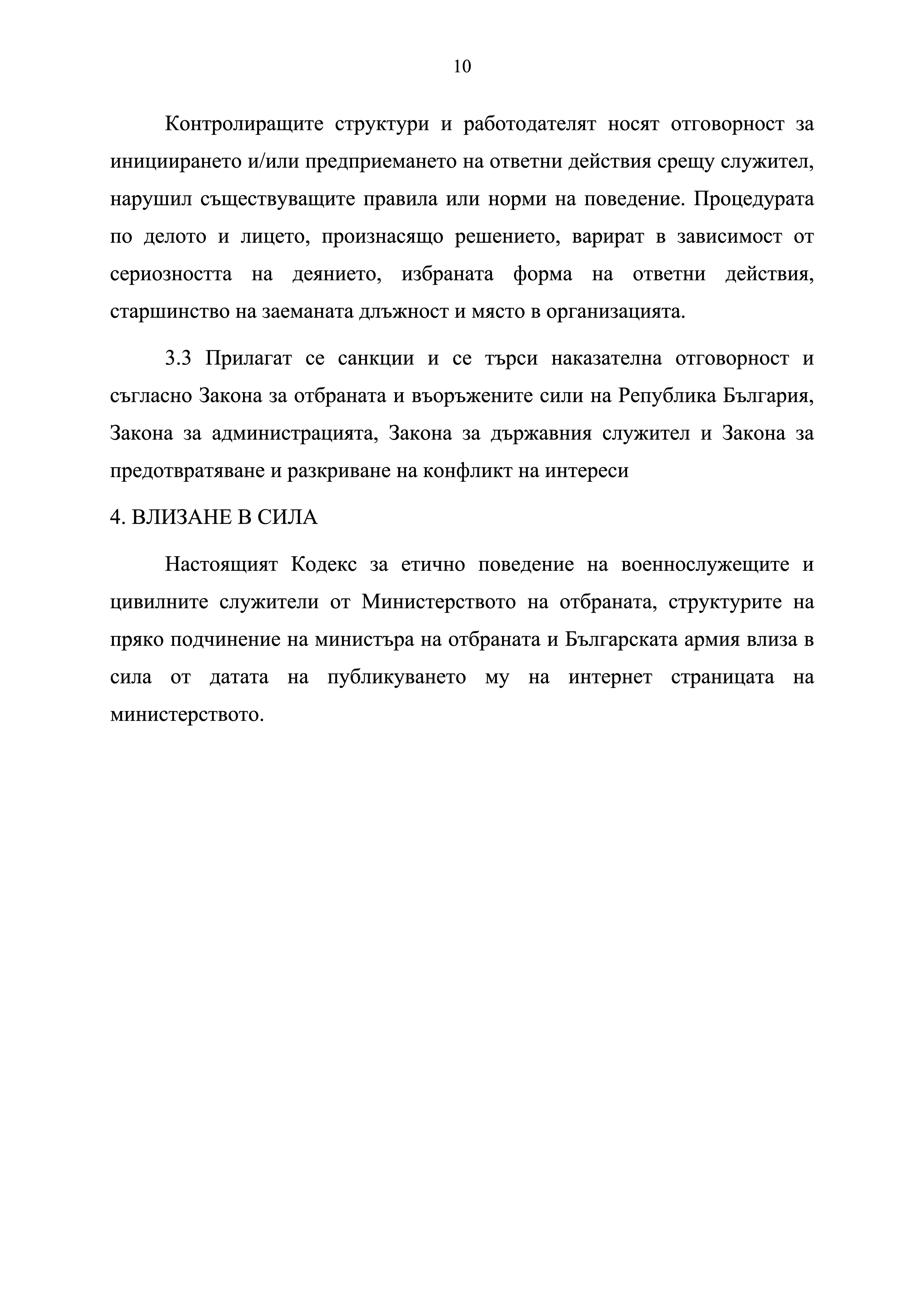kodeks_etichno_povedenie_010