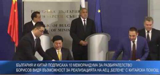България и Китай подписаха 10 меморандума за разбирателство