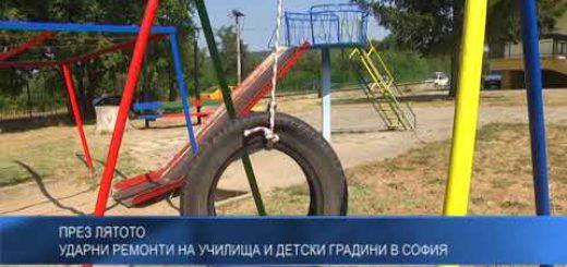 Ударни ремонти на училища и детски градини в София през лятото