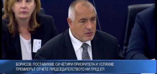 Бойко Борисов отчете председателство ни пред ЕП