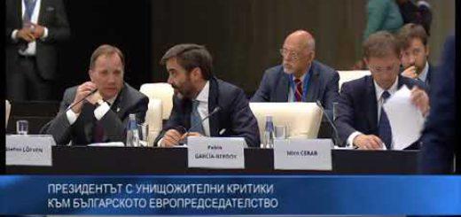 Президентът с унищожителни критики към българското европредседателство
