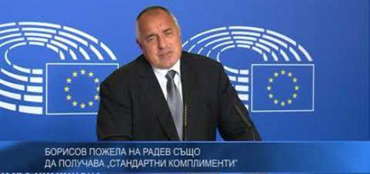 """Борисов пожела на Радев също да получава """"стандартни комплименти"""""""