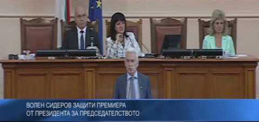 Волен Сидеров защити премиера от президента за председателството