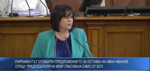 Парламентът отхвърли предложението за оставка на Иван Иванов – срещу председателя на КЕВР гласуваха само от БСП