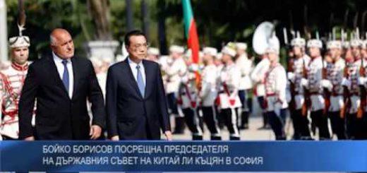 Бойко Борисов посрещна председателя на Държавния съвет на Китай Ли Къцян в София