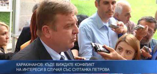 Каракачанов: Къде виждате конфликт на интереси в случая със Султанка Петрова