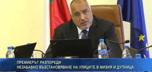 Премиерът разпореди незабавно възстановяване на улиците в Мизия и Дупница