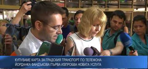 Купуваме карта за градския транспорт по телефона – Йорданка Фандъкова първа изпробва новата услуга