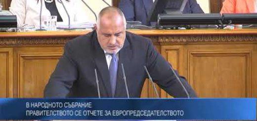 В Народното събрание правителството се отчете за европредседателството