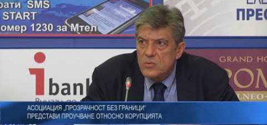 """Асоциация """"Прозрачност без граници""""  представи проучване относно корупцията"""