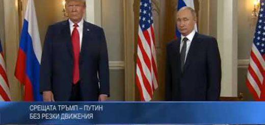 Срещата Тръмп – Путин без резки движения