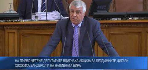 На първо четене депутатите вдигнаха акциза за бездимните цигари – сложиха бандерол и на наливната бира