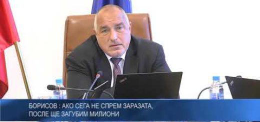 Борисов : Ако сега не спрем заразата, после ще загубим милиони