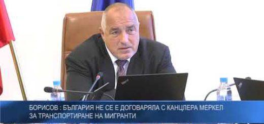 Борисов : България не се е договаряла с канцлера Меркел за транспортиране на мигранти