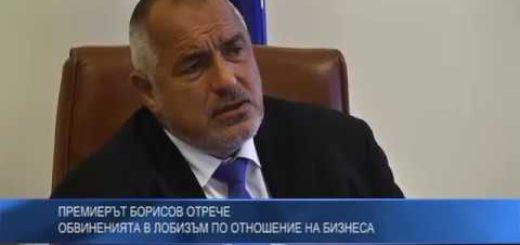 Премиерът Борисов отрече обвиненията в лобизъм по отношение на бизнеса