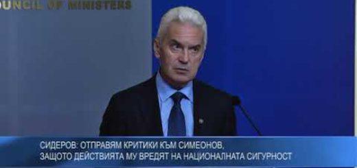 Сидеров: Отправям критики към Симеонов, защото действията му вредят на националната сигурност