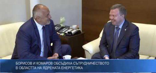 Борисов и Комаров обсъдиха сътрудничеството в областта на ядрената енергетика