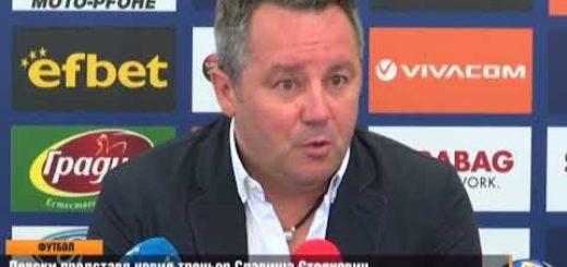 Славиша Стоянович подписа своя договор с ПФК Левски