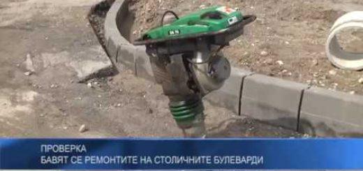 Бавят се ремонтите на столичните булеварди