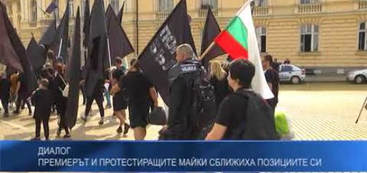 Премиерът и протестиращите майки сближиха позициите си