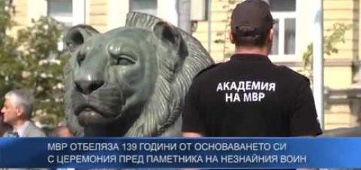 МВР отбеляза 139 години от основаването си с церемония пред паметника на Незнайния воин