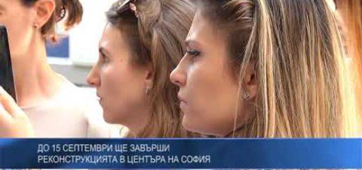 До 15 септември ще завърши реконструкцията в центъра на София