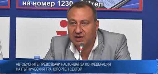 Aвтобусните превозвачи настояват за Kонфедерация на пътническия транспортен сектор