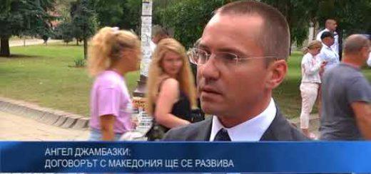 Ангел Джамбазки: Договорът с Македония ще се развива