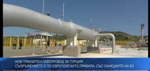 Нов транзитен газопровод за Турция – съоръжението е по европейските правила, със санкциите на ЕК