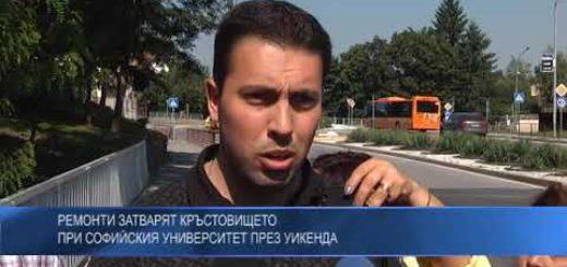 Ремонти затварят кръстовището при Софийския университет през уикенда