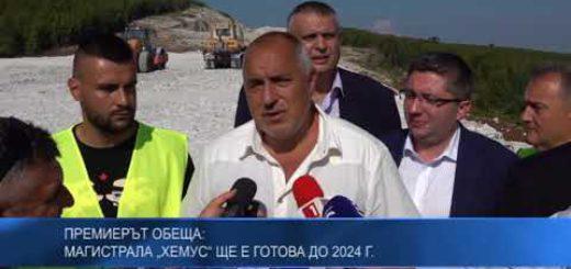 """Премиерът обеща: Магистрала """"Хемус"""" ще е готова до 2024 г."""