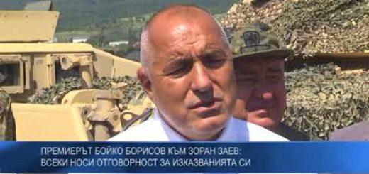 Премиерът Бойко Борисов към Зоран Заев: Всеки носи отговорност за изказванията си