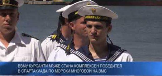ВВМУ курсанти мъже стана комплексен победител в Спартакиада по морски многобой на ВМС