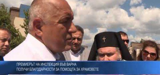 Премиерът на инспекция във Варна – получи благодарности за помощта за храмовете в града