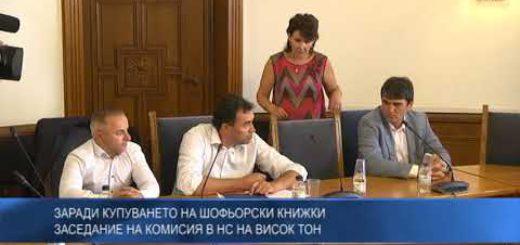 Заради купуването на шофьорски книжки – заседание на комисия в НС на висок тон