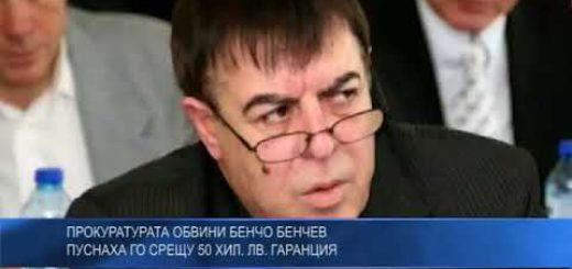 Прокуратурата обвини Бенчо Бенчев – пуснаха го срещу 50 хил. лв. гаранция