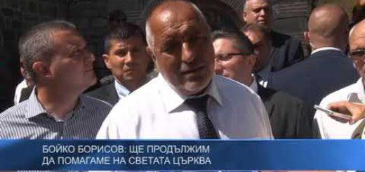 Бойко Борисов: Ще продължим да помагаме на Светата църква