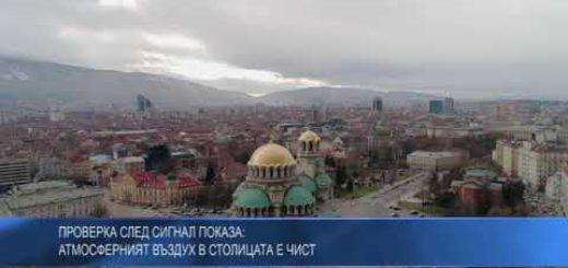 Проверка след сигнал показа: Атмосферният въздух в столицата е чист