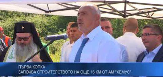 """Първа копка – започва строителството на още 16 км от АМ """"Хемус"""""""