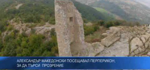 Проф. Николай Овчаров: Тракийският царски дворец светилище на Перперикон е уникален