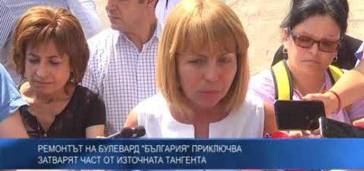 """Ремонтът на булевард """"България"""" приключва – затварят част от източната тангента"""