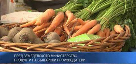 Пред земеделското министерство продукти на български производители