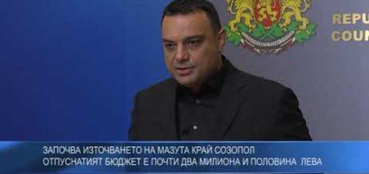 Започва източването на мазута край Созопол – отпуснатият бюджет е почти два милиона и половина лева