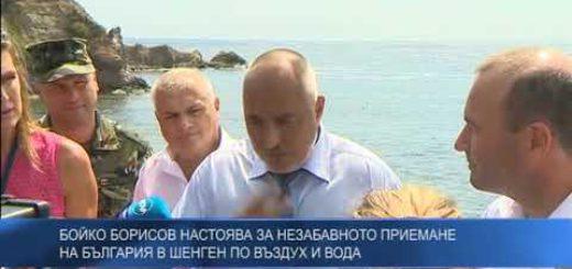 Бойко Борисов настоява за незабавното приемане на България в Шенген по въздух и вода